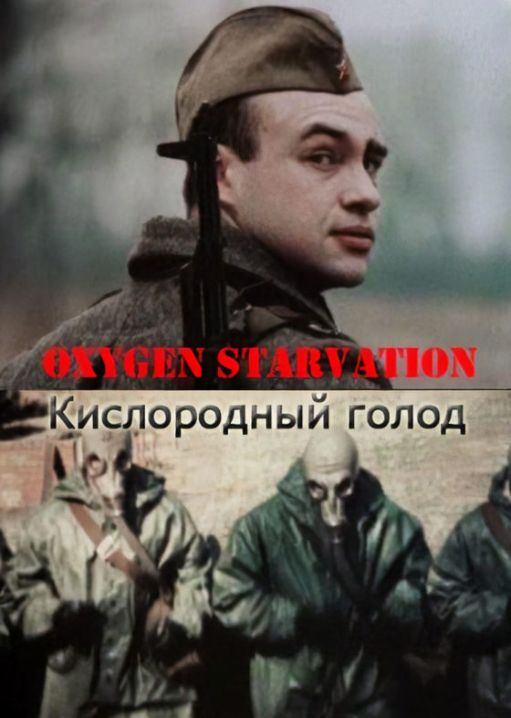 Oxygen Starvation with english subtitles