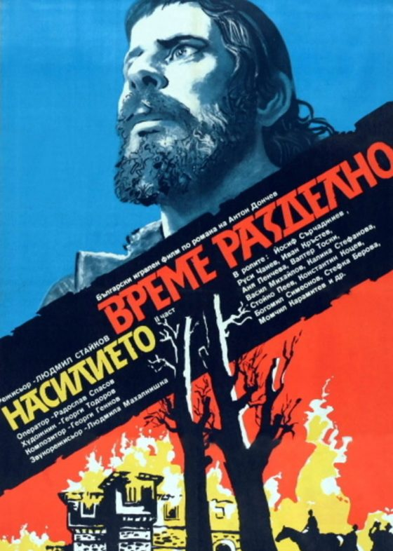 Time of Violence with english subtitles